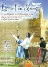 Dvd israel in songs
