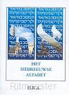 Hebreeuwse alfabet
