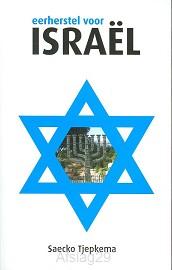 Eerherstel voor Israel