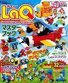 LaQ Master Book