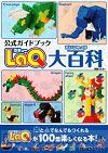 LaQ Encyclopedia