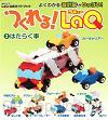 LaQ Instructieboek Cars 2