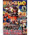 LaQ Kamen Rider