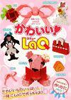 LaQ Official Guidebook Kawaii (meisjes)