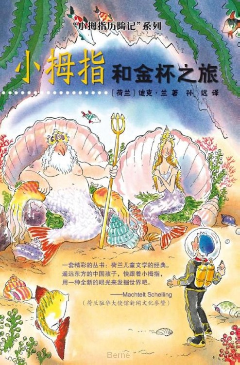 Pinky and the golden cup Chinese editie