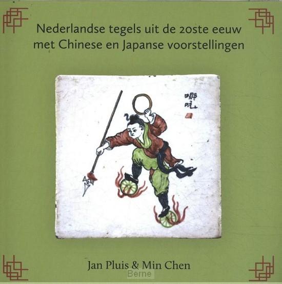 Nederlandse tegels uit de 20ste eeuw met Chinese en Japanse voorstellingen