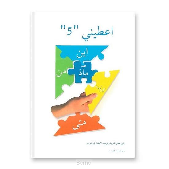 Ajeb Ala Asielati