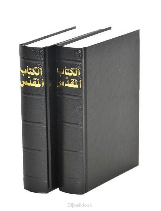Arabische bijbel ar1