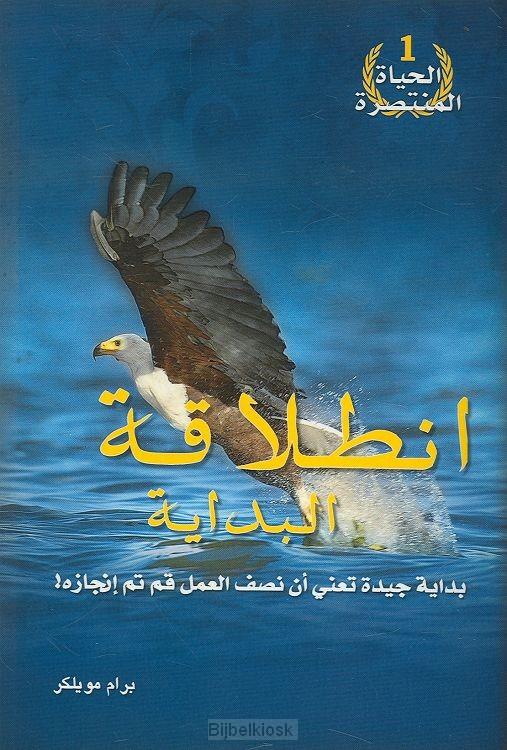 Entilakat al bedaya (arabische ed)