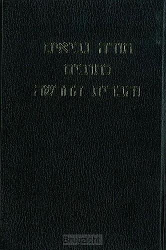 Hebreeuwse bijbel OT en NT hb2