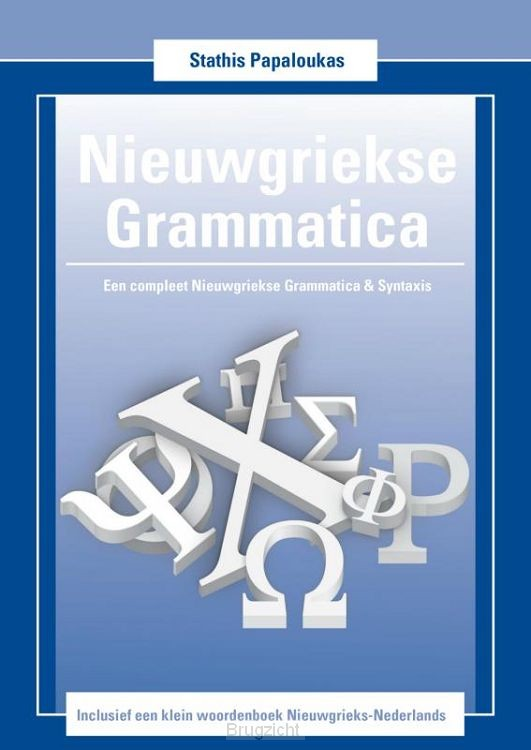 Nieuwgriekse grammatica