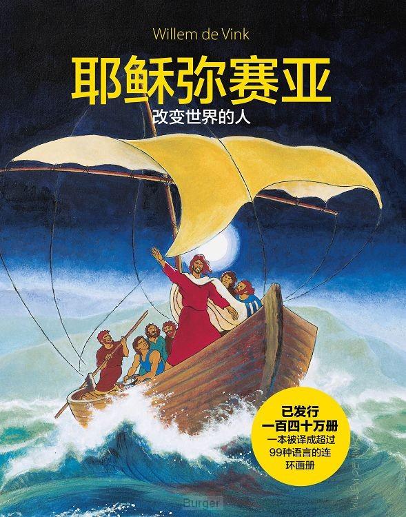Jezus Messias stripboek CHINEES