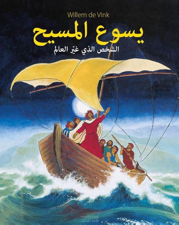 Jesus Messiah stripboek ARABISCH