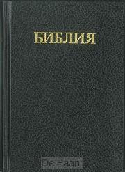 Russische bijbel RU1