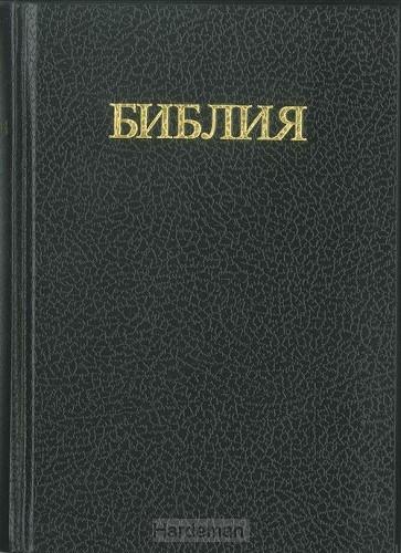 Russische bijbel nt RU2