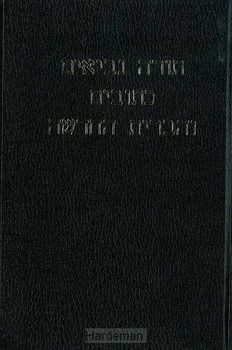 Hebreeuwse bijbel HB2