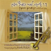 12 israeli song melodies