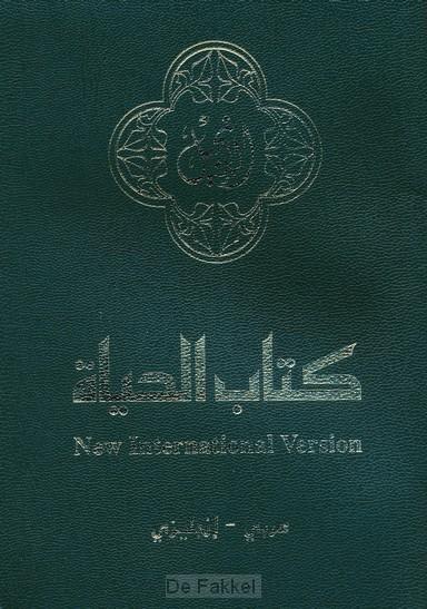 NAV/NIV arabic/english nt green vinyl