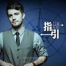 Compass (mandarin)