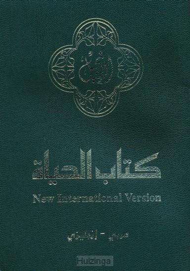 NAV/NIV arabic/english nt green vinyl**