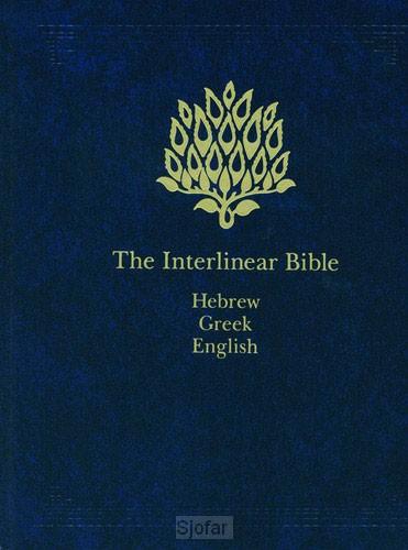 Interlinear Hebrew Greek - 1 VOL. ED.