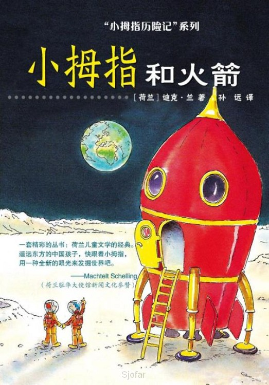 Pinky and the rocket Chinese editie