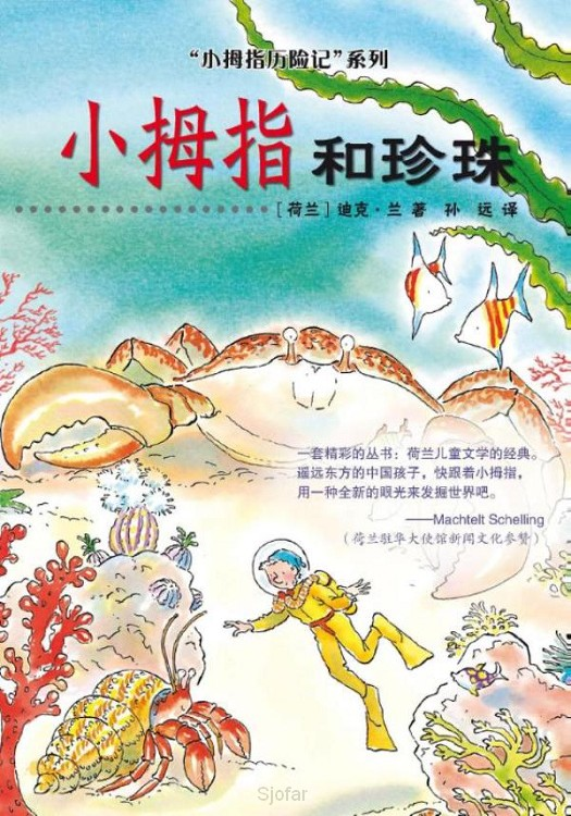 Pinky and the Pearls Chinese editie
