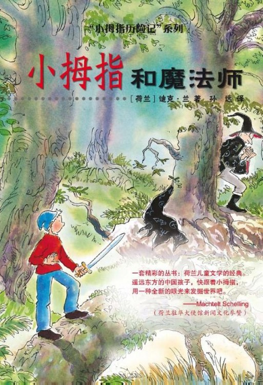 Pinky and the evil wizard Chinese editie