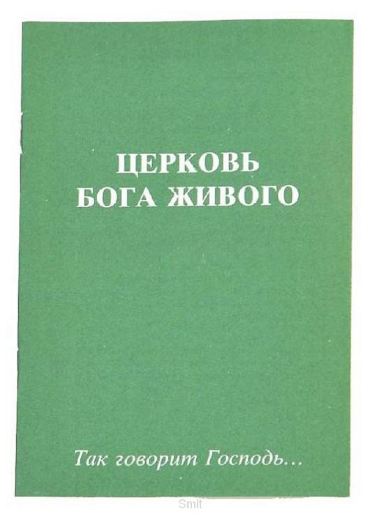 Kerk van de levende God russische ed
