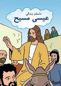 The story of Jesus (Farsi)