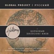 Russian : Hillsong global