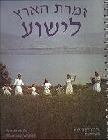 3 : Messianic Worship - Songbook : Messianic Worship