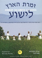 3 : Songbook for Messianic Worship mit CD : Peniel Fellowship