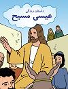 The story of Jesus (Farsi)